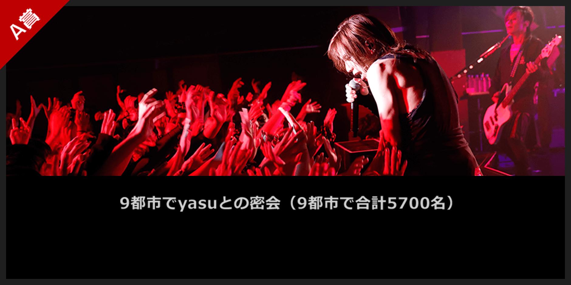 Acid Black Cherry 3ヶ月連続リリース連動豪華特典応募キャンペーン
